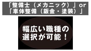 「整備士(メカニック)」or「車体整備(鈑金・塗装)」