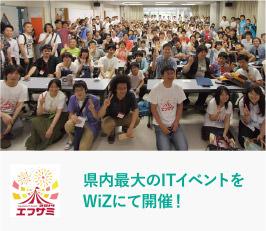 県内最大のITイベントをWiZにて開催!