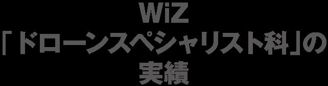 WiZ「ドローンスペシャリスト科」の実績