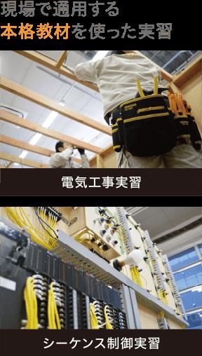 電気業界最新テクノロジードローン実習!