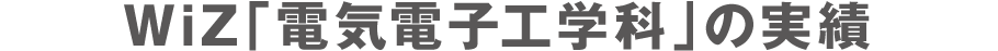 WiZ「情報電気科」新設