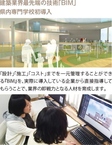建築業界最先端の技術「BIM」県内専門学校初導入