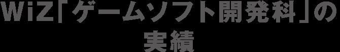 WiZ「ゲームソフト開発科」のメリット