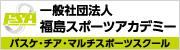 福島ファイヤーボンズ バスケ/チアスクール