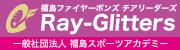 Ray-Glitters