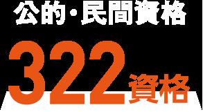 公的・民間資格 322資格