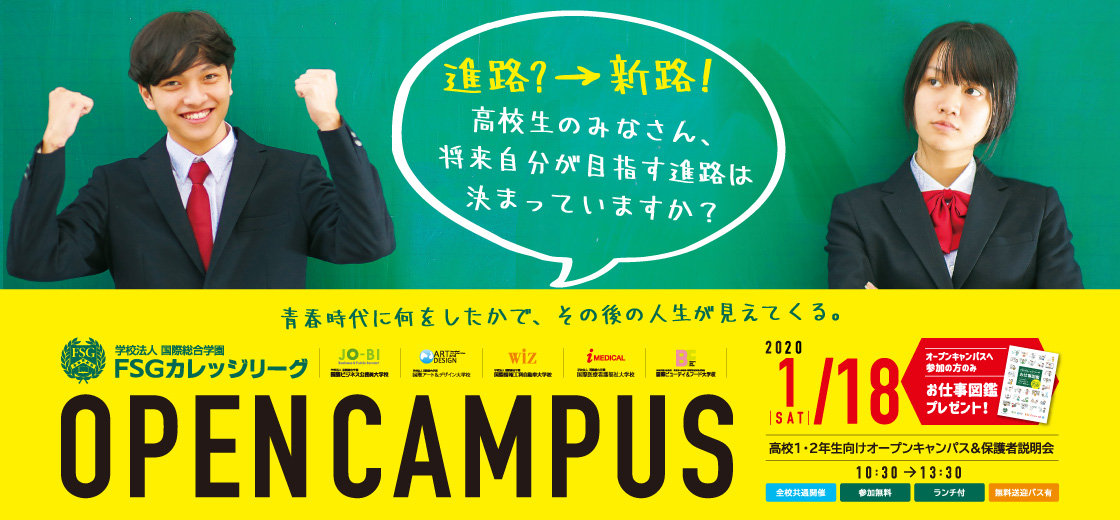 FSG合同オープンキャンパス
