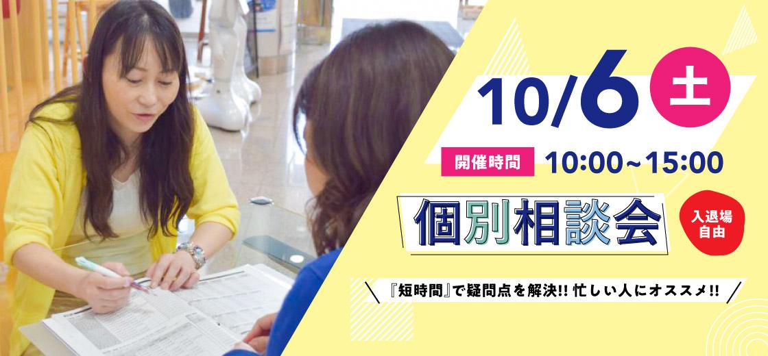 10/6(土) 個別相談会開催!