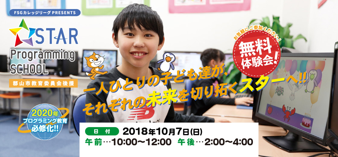 STAR PROGRAMMING SCHOOL/10月7日開催!