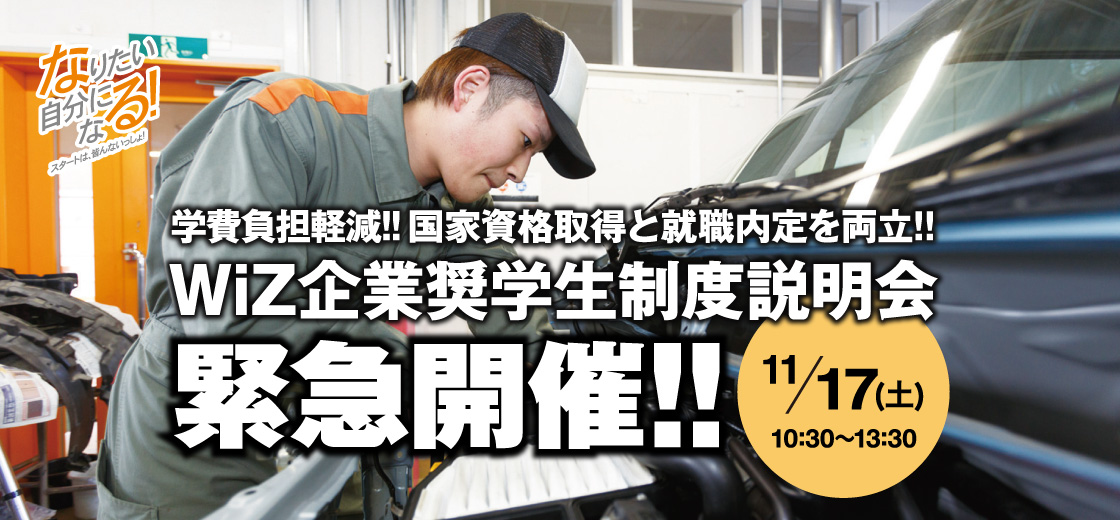 WIZ企業奨学生制度説明会 緊急開催!!