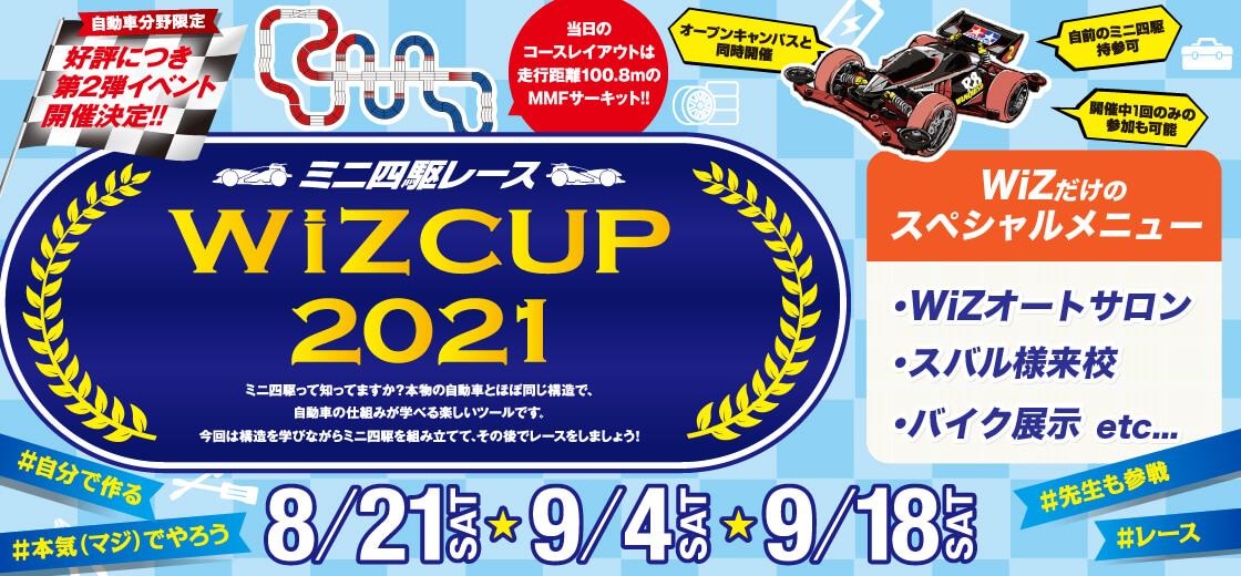 ミニ四駆レース WiZCUP2021