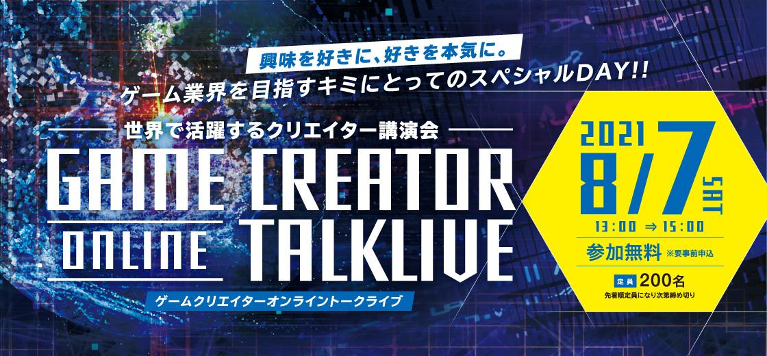 2021.8.7 ゲームクリエイターオンライントークライブ
