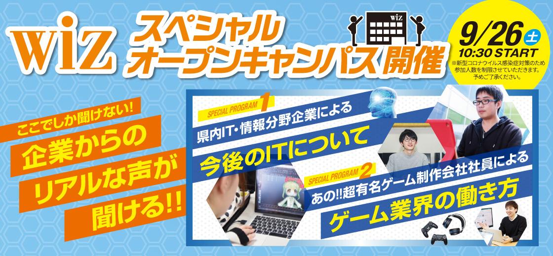 スペシャルオープンキャンパス【2020.09.26開催】