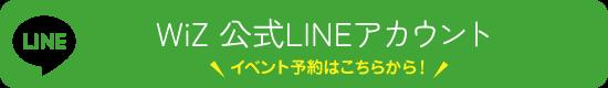 WiZ 公式LINEアカウント @wiz.fsg