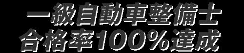2019自動車整備士合格100%達成