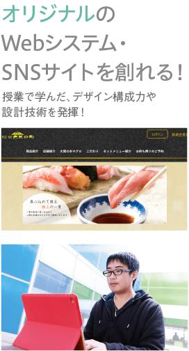 オリジナルのWebシステム・SNSサイトを創れる!