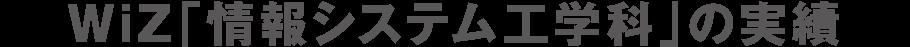 WiZ「情報システム工学科」のメリット