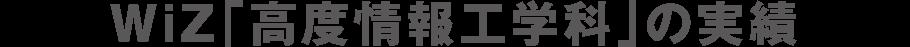 WiZ「高度情報工学科」のメリット