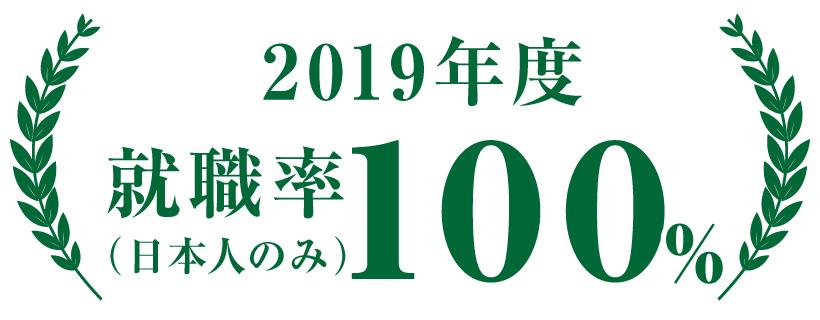 2019年度 就職率(日本人のみ) 100%