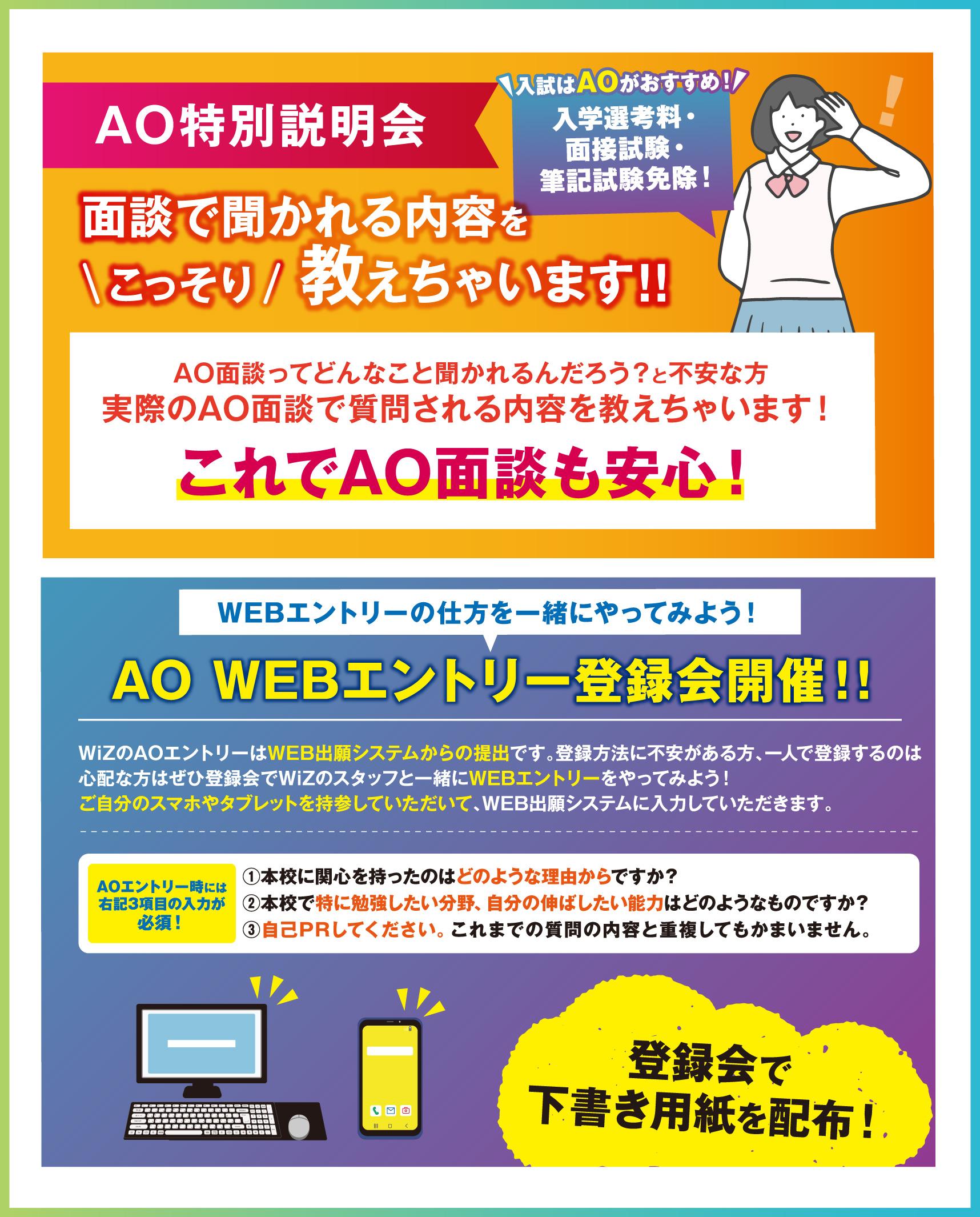 AO特別説明会/AO WEBエントリー登録会開催