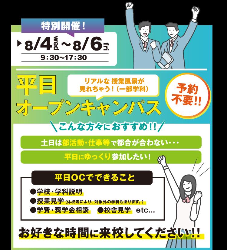 特別開催!平日オープンキャンパス 8/4[wed]~8/6[fri]