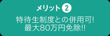 WiZ特待生制度との併用で最大25万円免除!!