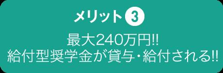 最大86万円!!給付型奨学金が貸与・給付される!!