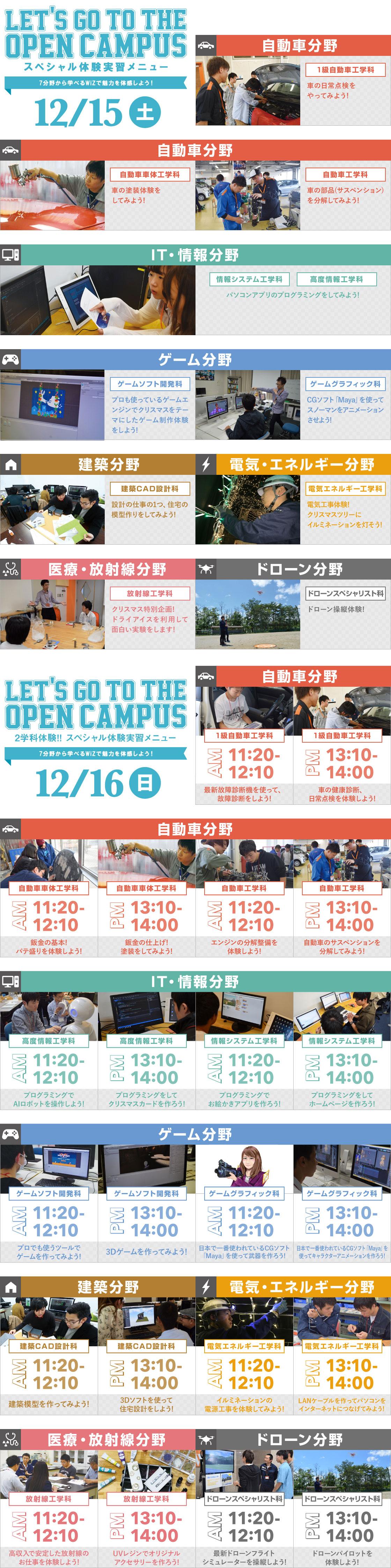WiZ special オープンキャンパス