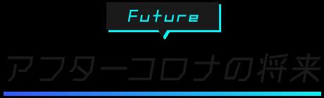 アフターコロナの将来
