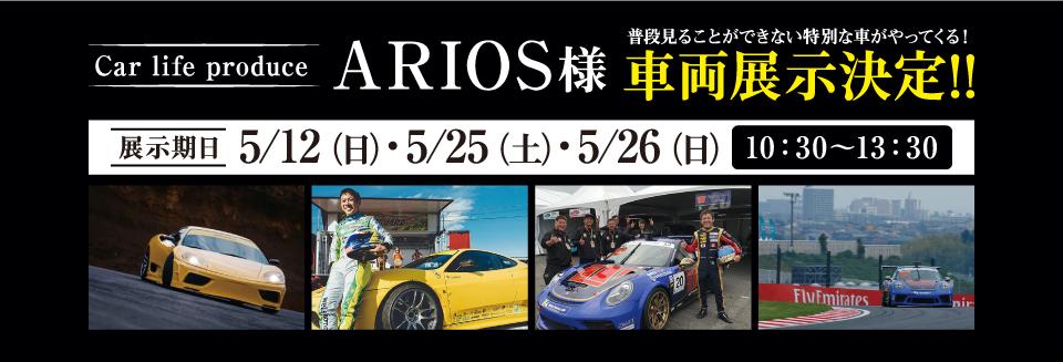 WiZ special ARIOS様 車両展示