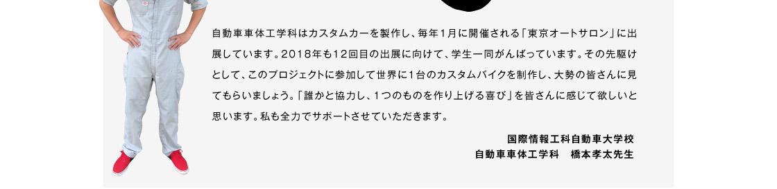 橋本孝太先生のあいさつ
