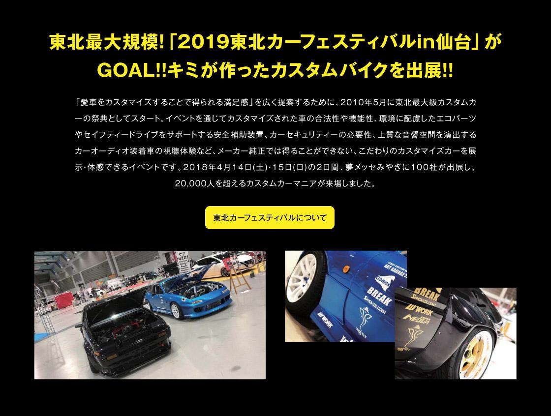 東北最大規模!「2019東北カーフェスティバルin仙台」がGOAL!!キミが作ったカスタムバイクを出展!!
