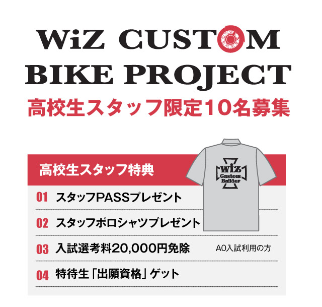 WiZ CUSTOM BIKE PROJECT始動!