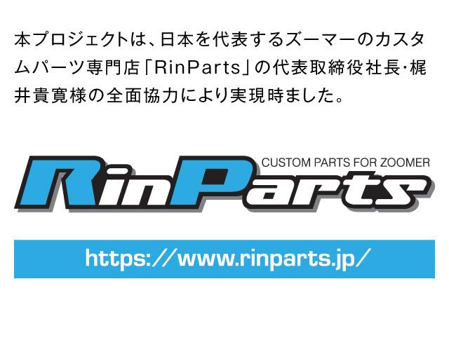 日本を代表するズーマーのカスタムパーツ専門店「RinParts」の全面協力により実現しました。