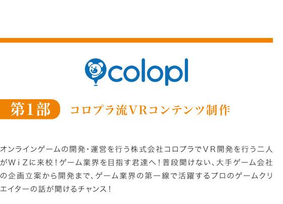 第1部:コロプラ流VRコンテンツ制作