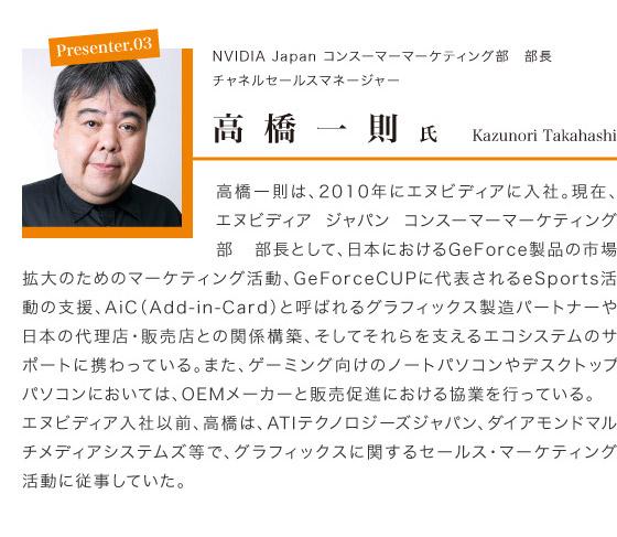 高橋一則氏/エヌビディア ジャパン コンスーマーマーケティング部 部長