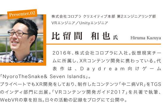 比留間 和也氏/代表作は、Daydream向けゲーム「NyoroTheSnake& Seven Islands」。