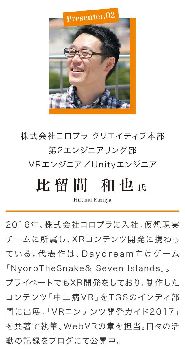比留間 和也氏/代表作は、Daydream向けゲーム「NyoroTheSnake& Seven Islands」