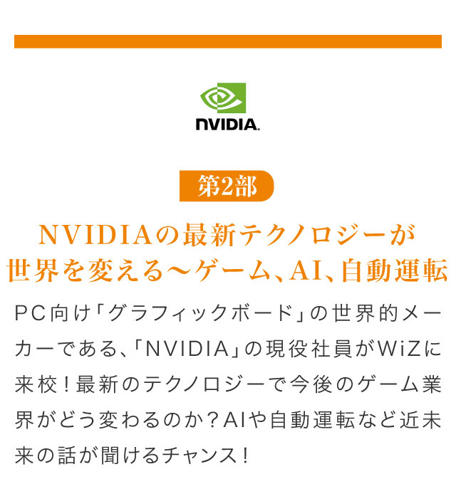 第2部:NVIDIAの最新テクノロジーが 世界を変える~ゲーム、AI、自動運転