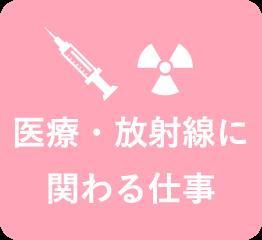 医療・放射線に関わる仕事