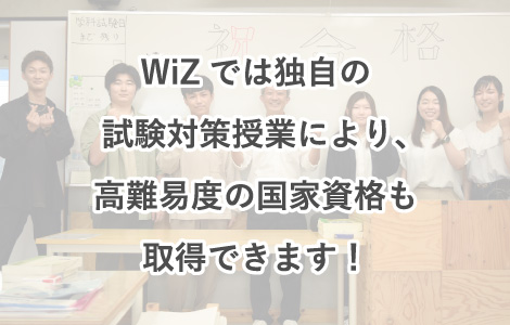 WiZでは独自の試験対策授業により、高難易度の国家資格も取得できます!