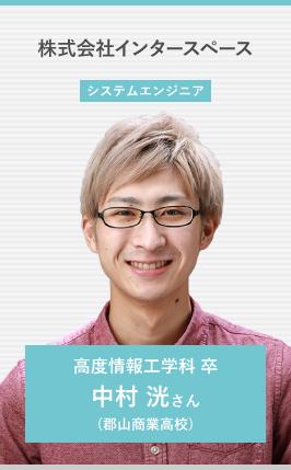 システムエンジニア 株式会社インタースペース 中村 洸さん