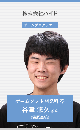 ゲームプログラマー 株式会社ハイド 谷津 悠久さん