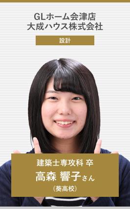 設計 GLホーム会津店 大成ハウス株式会社 高森 響子さん