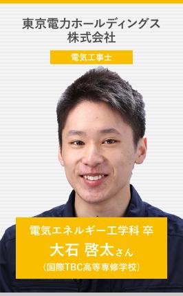 電気工事士 東京電力ホールディングス株式会社 大石 啓太さん
