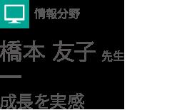 情報分野 橋本 友子 先生