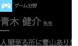 ゲーム分野 青木 健介 先生