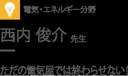 電気・エネルギー分野 西内 俊介 先生