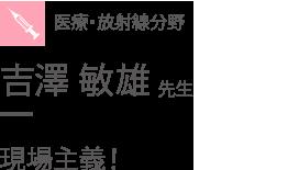 医療・放射線分野 吉澤 敏雄 先生