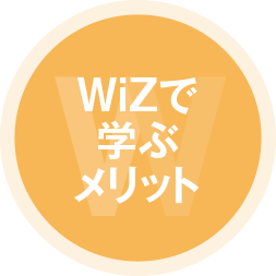 WiZで学ぶメリット